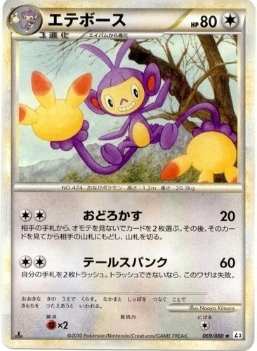 Ambipom card for Triumphant