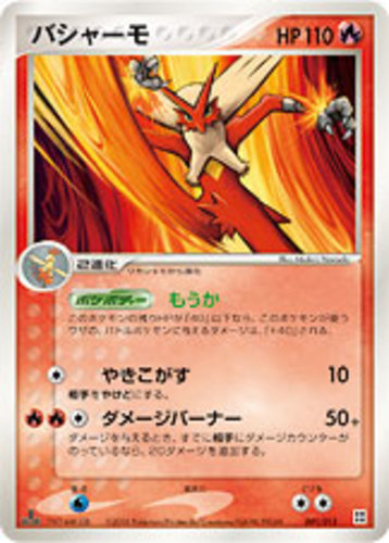 Blaziken card for EX Emerald