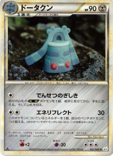 Bronzong card for Triumphant