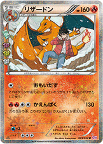 Charizard card for Generations