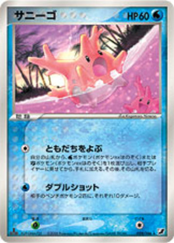 Corsola card for EX Unseen Forces