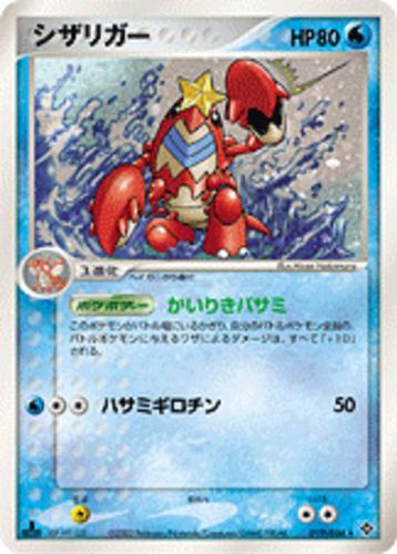 Crawdaunt card for EX Dragon