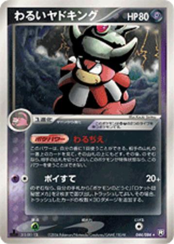 Dark Slowking card for EX Team Rocket Returns