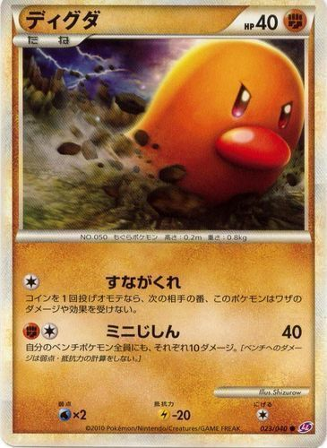 Diglett card for Triumphant