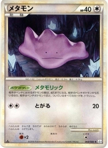 Ditto card for Triumphant