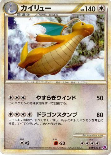 Dragonite card for Triumphant