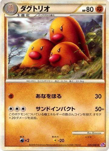 Dugtrio card for Triumphant
