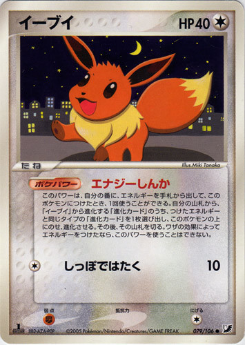 Eevee card for EX Unseen Forces