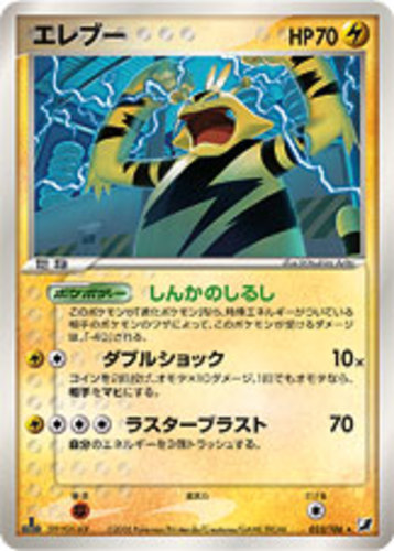 Electabuzz card for EX Unseen Forces