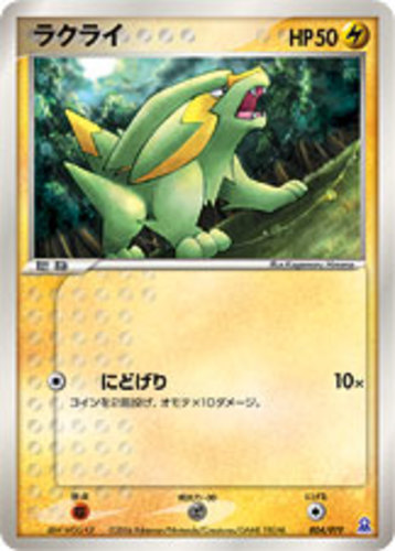 Electrike card for EX Emerald