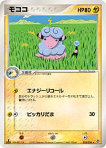 Flaaffy card for EX Dragon