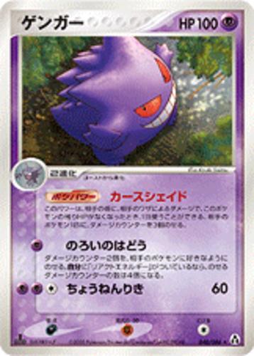 Gengar card for EX Legend Maker
