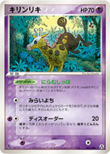 Girafarig card for EX Legend Maker