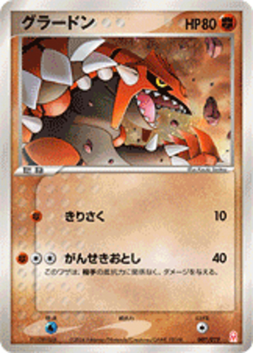 Groudon card for EX Emerald