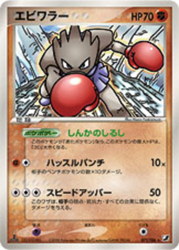Hitmonchan card for EX Unseen Forces