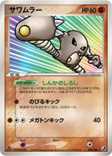 Hitmonlee card for EX Unseen Forces
