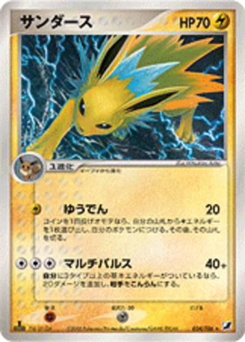 Jolteon card for EX Unseen Forces