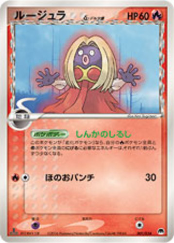 Jynx card for EX Dragon Frontiers