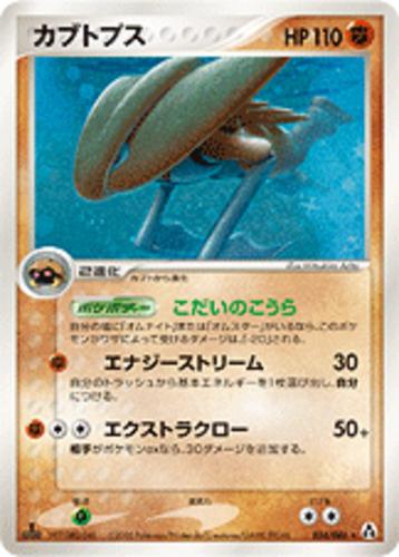 Kabutops card for EX Legend Maker