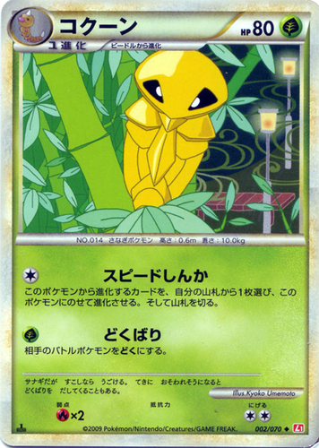 Kakuna card for Unleashed