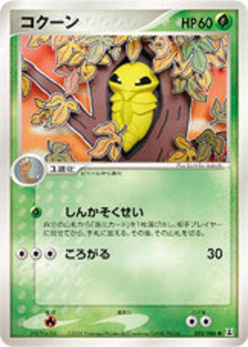 Kakuna card for EX Delta Species