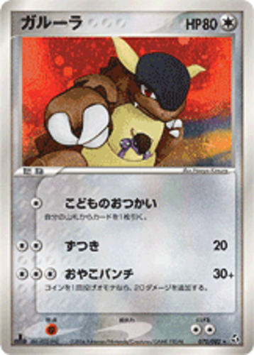 Kangaskhan card for EX FireRed & LeafGreen