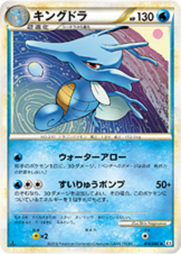 Kingdra card for Unleashed