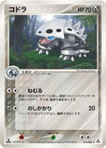 Lairon card for EX Legend Maker