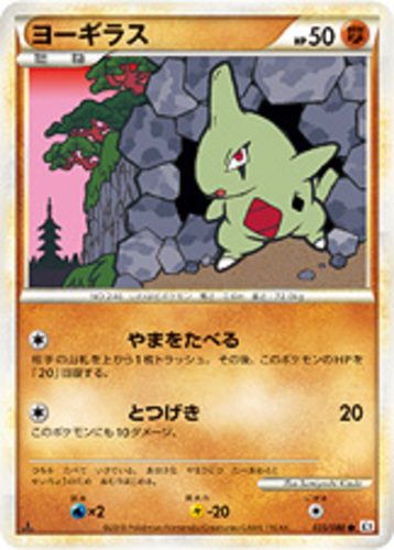 Larvitar card for Unleashed
