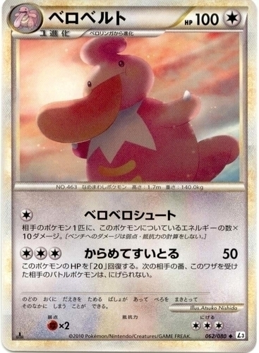 Lickilicky card for Triumphant