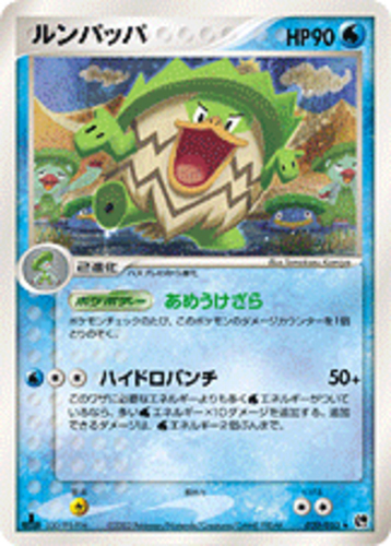 Ludicolo card for EX Sandstorm