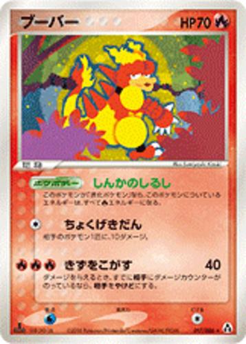 Magmar card for EX Legend Maker