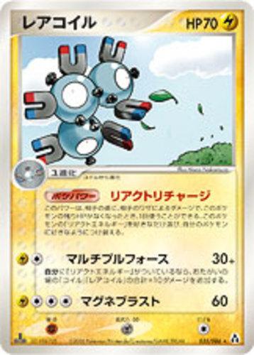 Magneton card for EX Legend Maker