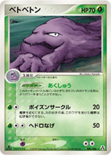 Muk card for EX Legend Maker