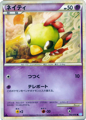 Natu card for Unleashed