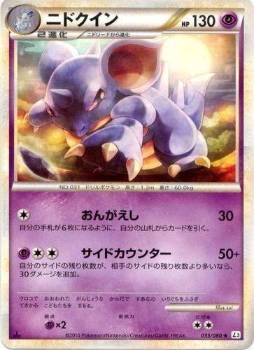 Nidoqueen card for Triumphant