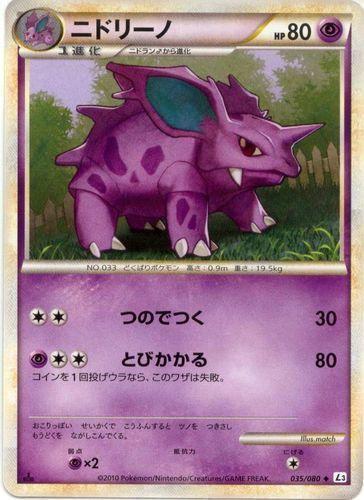 Nidorino card for Triumphant