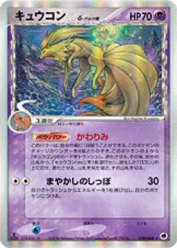 Ninetales card for EX Dragon Frontiers