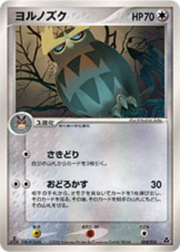 Noctowl card for EX Unseen Forces