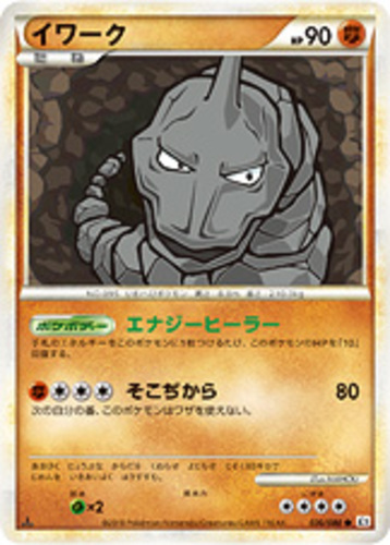 Onix card for Unleashed