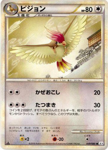 Pidgeotto card for Triumphant