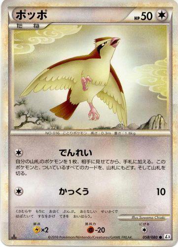 Pidgey card for Triumphant
