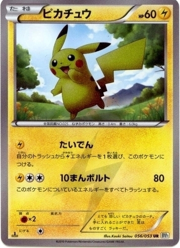 Pikachu card for Black & White
