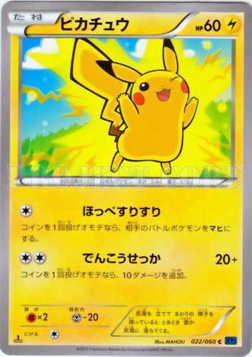 Pikachu card for Generations
