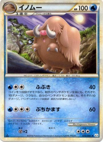 Piloswine card for Triumphant