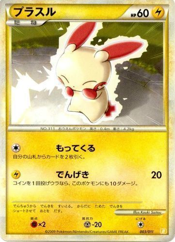 Plusle card for Unleashed