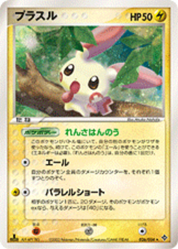 Plusle card for EX Dragon