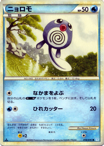 Poliwag card for Unleashed