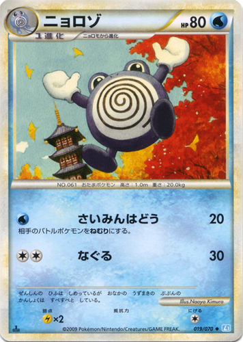 Poliwhirl card for Unleashed