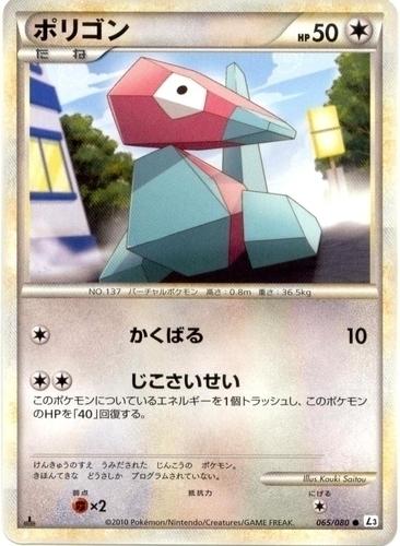 Porygon card for Triumphant